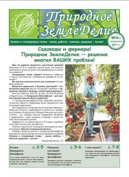 "Газета ""Природное земледелие"""