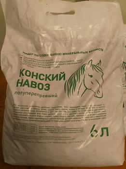 Удобрение органическое пакет 6 литров.