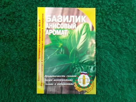Базилик зеленый Анисовый 0,2г
