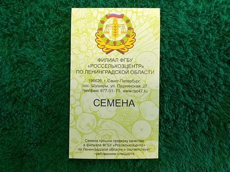 "Кориандр Корибе (Филиал ФГБУ ""Россельхозцентр"")"