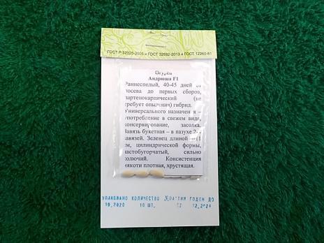 """Огурец Андрюша (Филиал ФГБУ """"Россельхозцентр"""")"""