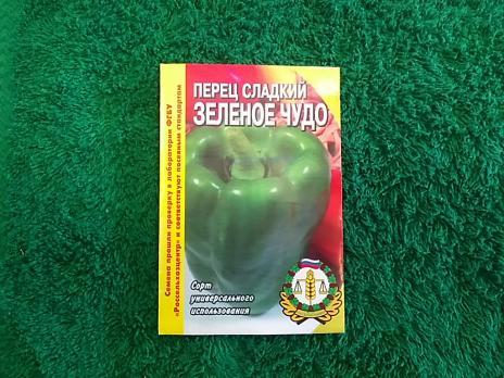 Перец сладкий Зеленое Чудо 0,2г