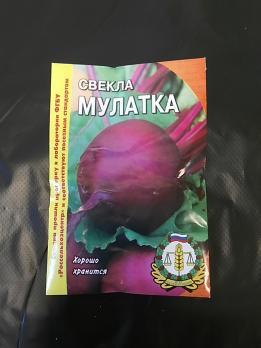"""Свёкла столовая Мулатка (Филиал ФГБУ """"Россельхозцентр"""")"""