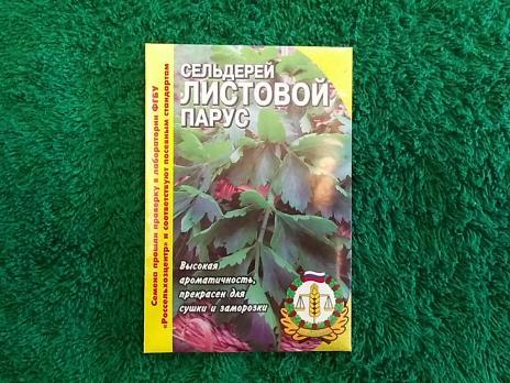 Сельдерей листовой Парус 0,5г