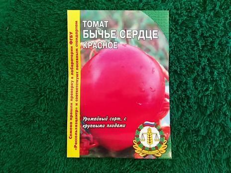 Томат Бычье сердце красное 0,1г